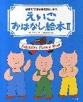 えいごおはなし絵本 日本と世界のおはなし8話 2