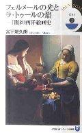 フェルメールの光とラ・トゥールの焔 「闇」の西洋絵画史