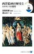 西洋絵画の歴史 1