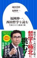 福岡伸一、西田哲学を読む