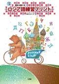 読める書ける ロシア語練習プリント