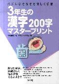 3年生の漢字200字マスタープリント