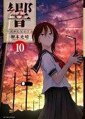 響〜小説家になる方法〜 10