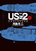 US−2 救難飛行艇開発物語  2