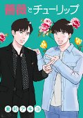 薔薇とチューリップ