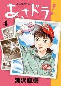 あさドラ! 連続漫画小説 volume4