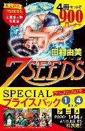 7SEEDS 1〜4巻 アニメ放送記念 SPECIALプライスパック