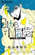 Bite Maker 王様のΩ  7
