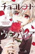 チョコレート・ヴァンパイア  6 特別版