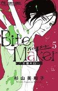 Bite Maker〜王様のΩ〜  5 限定版