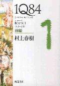 1Q84 a novel BOOK1前編