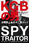 KGBの男