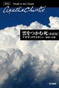 雲をつかむ死