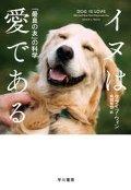 イヌは愛である