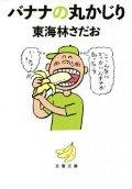バナナの丸かじり