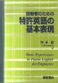 技術者のための特許英語の基本表現