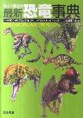 ホルツ博士の最新恐竜事典