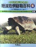 絶滅危惧動物百科 4 カザリキヌバネドリ‐クジラ