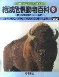 絶滅危惧動物百科 8 ニシキフウキンチョウ‐パンダ