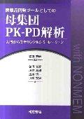 医薬品開発ツールとしての母集団PK‐PD解析