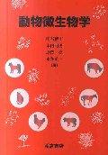 動物微生物学