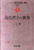 現代漢字の世界