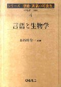 シリーズ朝倉〈言語の可能性〉 4