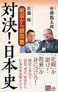 対決!日本史 戦国から鎖国篇