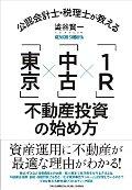 公認会計士・税理士が教える 「東京」×「中古」×「1R」不動産投資の始め方