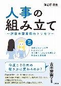 人事の組み立て 脱日本型雇用のトリセツ