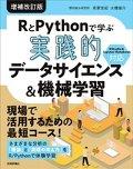 RとPythonで学ぶ [実践的]データサイエンス&機械学習 増補改訂版