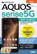 ゼロからはじめる au AQUOS sense5G SHG03 スマートガイド