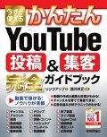 今すぐ使える かんたん YouTube 投稿&集客 完全ガイドブック