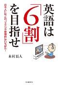 """英語は「6割」を目指せ 日本人には、この""""リスニング習慣術""""がいちばん!"""