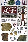 文字の世界史