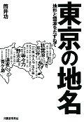 東京の地名 地形と語源をたずねて
