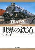 世界の鉄道 ヴィジュアル歴史図鑑