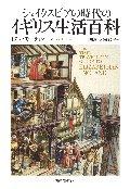 シェイクスピアの時代のイギリス生活百科
