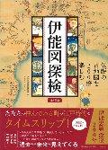 伊能図探検 伝説の古地図を200倍楽しむ 図書館版