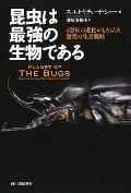 昆虫は最強の生物である