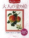 大人の塗り絵 花とフルーツ編