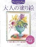 大人の塗り絵 アレンジの花編