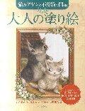 大人の塗り絵 すぐ塗れる、美しいオリジナル原画付き 猫のダヤンと不思議な国編