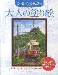 大人の塗り絵 すぐ塗れる、美しいオリジナル原画付き 鉄道のある風景編