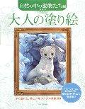 大人の塗り絵 すぐ塗れる、美しいオリジナル原画付き 自然の中の動物たち編