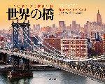 巨大建築の美と技術の粋 世界の橋