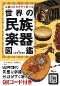 楽器の音色がすぐ聴ける世界の民族楽器図鑑
