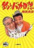 釣りバカ日誌映画大全 釣りバカ日誌40th Anniversary