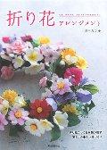 折り花 アレンジメント