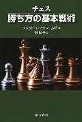 チェス勝ち方の基本戦術 新装版